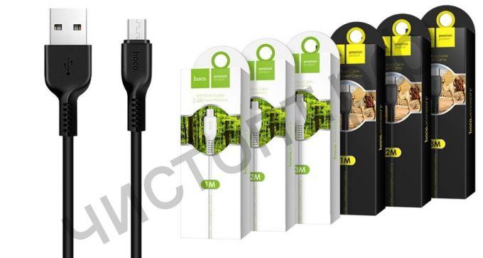 Кабель USB - микро USB HOCO X20, 1.0м, круглый, 2.1A, силикон, цвет: чёрный