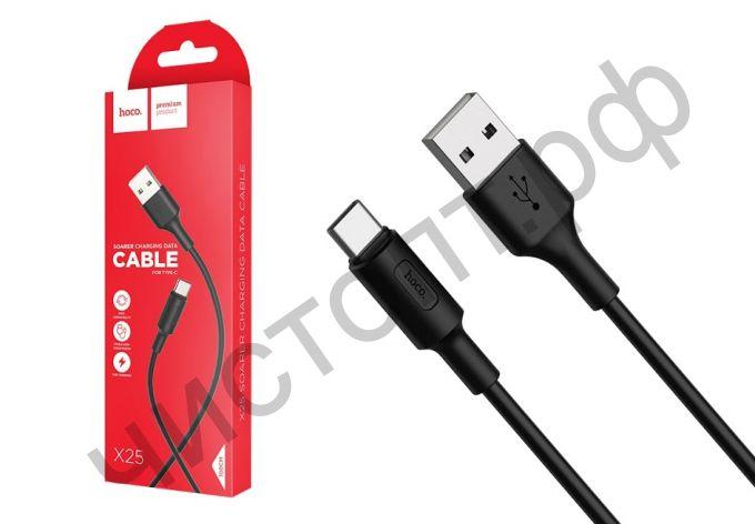 Кабель USB - Type-C HOCO X25 Soarer, 1.0м, круглый, 2.1A, силикон, цвет: чёрный