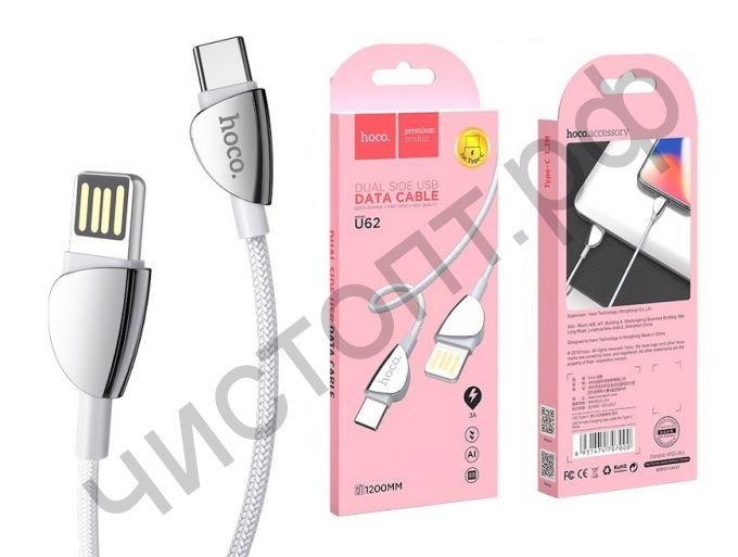 Кабель USB - Type-C HOCO U62 Simple, 1.2м, круглый, 2.4A, силикон, цвет: серебряный