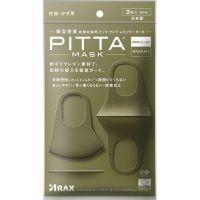 Pitta Mask khaki Маски многоразовые 3шт