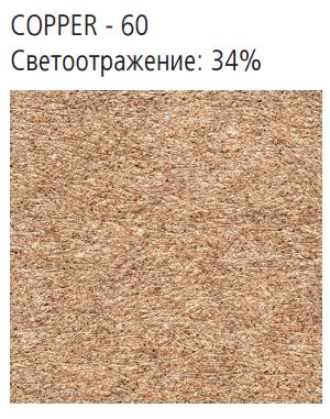 PRECIOUS TONES 600x600x20 кромка E15S8 цвет Copper