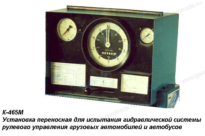 К465М Установка для испытания гидравлической системы рулевого управления