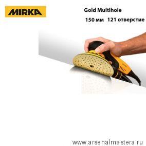 Шлифовальные круги 100 шт на бумажной основе липучка  Mirka GOLD Multihole 150 мм 121 отверстие P 280 236CH09928