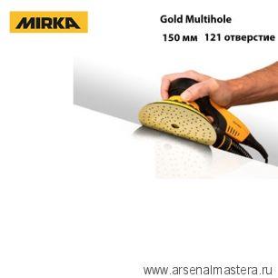 Шлифовальные круги 100 шт на бумажной основе липучка  Mirka GOLD Multihole 150 мм 121 отверстие P 220 236CH09922