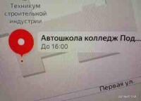 Автошкола колледж Подмосковье Лобня