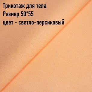 Ткань для тела Трикотаж Peppy Светло-персиковый (Корея) 50*55 см.