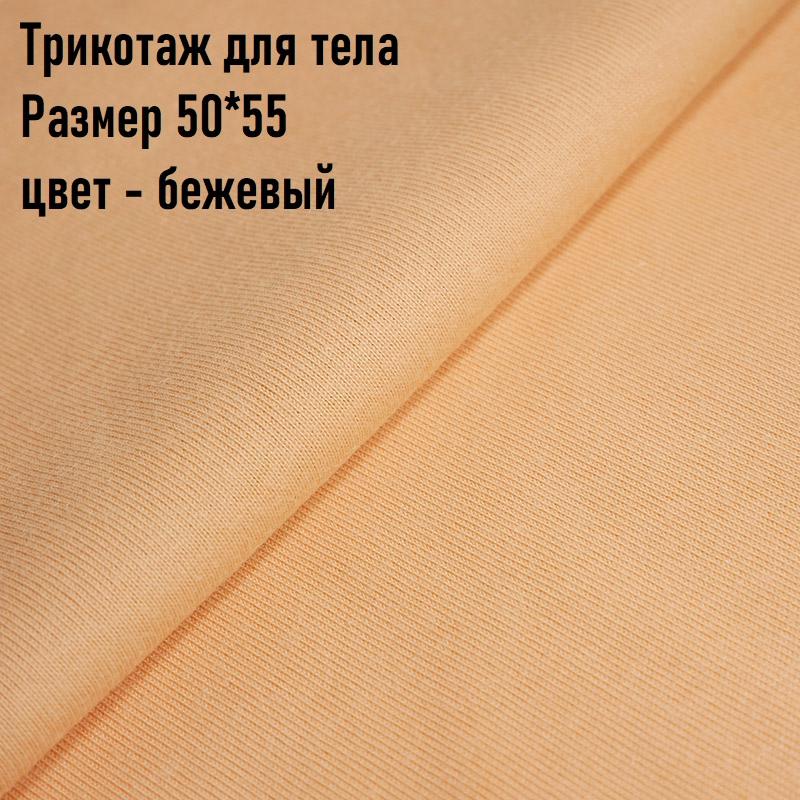 Ткань для тела Трикотаж Peppy Бежевый (Корея) 50*55 см.