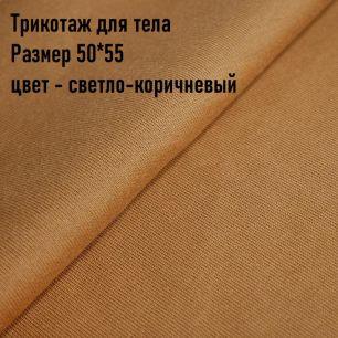 Ткань для тела Трикотаж Peppy Светло-коричневый (Корея) 50*55 см.