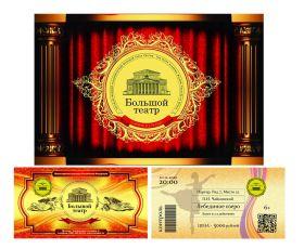 Тестовый билет (образец) в Большой Театр. Полимер. Подарочный буклет.
