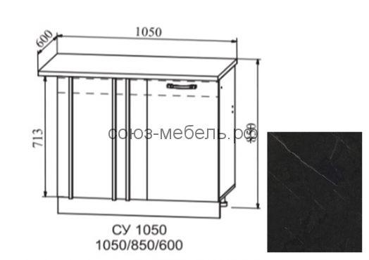 СУ 1050 Кухня Скала