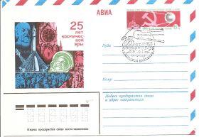 ХМК 25 лет космической эры с гашением 1-го дня - Байконур 04.10.1982