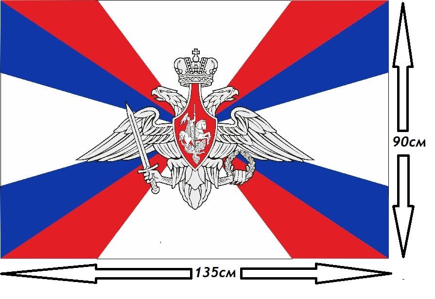 Флаг Министерства Обороны РФ 135х90см
