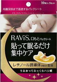 Патчи для носогубных складок Ravis 10 шт