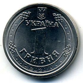 Украина 1 гривна 2020