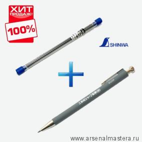 КОМПЛЕКТ: Карандаш механический 2мм HB Shinwa 78507 М00003687 ПЛЮС Стержни для карандаша 2H 6 шт 78508 М00003688 ХИТ!