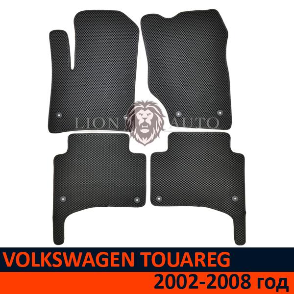 EVA коврики на VOLKSWAGEN TOUAREG (2002-2008г)