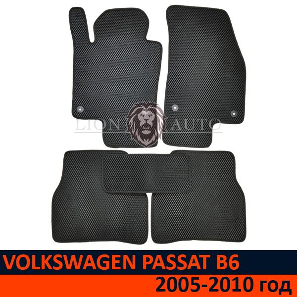 EVA коврики на VOLKSWAGEN PASSAT B6 (2005-2010г)