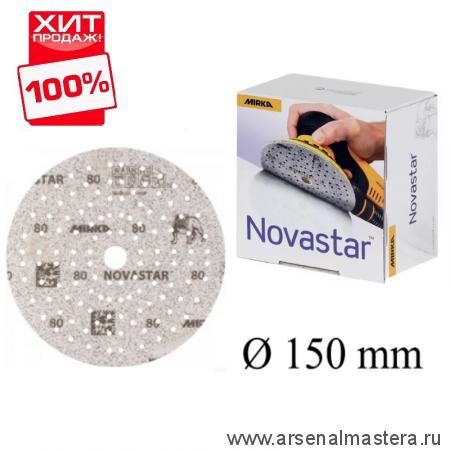 Премиальный шлифовальный абразив на прочной пленочной основе КОМПЛЕКТ 100 шт Mirka Novastar 150 мм 121 отверстий Р 120 FG6CH09912-100  ХИТ!