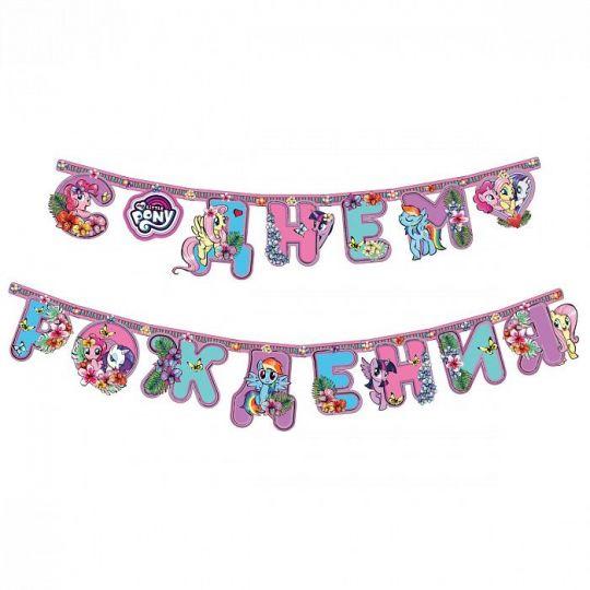 Гирлянда My Little Pony С Днем Рождения