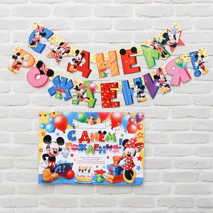 Плакат и гирлянда Микки Маус С Днем Рождения