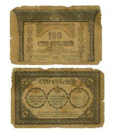 100 рублей 1918 год Закавказье