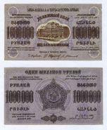 1 000 000 рублей 1923 год ФЕД.С.С.Р. ЗАКАВКАЗЬЯ