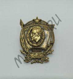 Нагрудный знак ОГПУ 1917 — 1927 для младшего руководящего и рядового состава (копия)