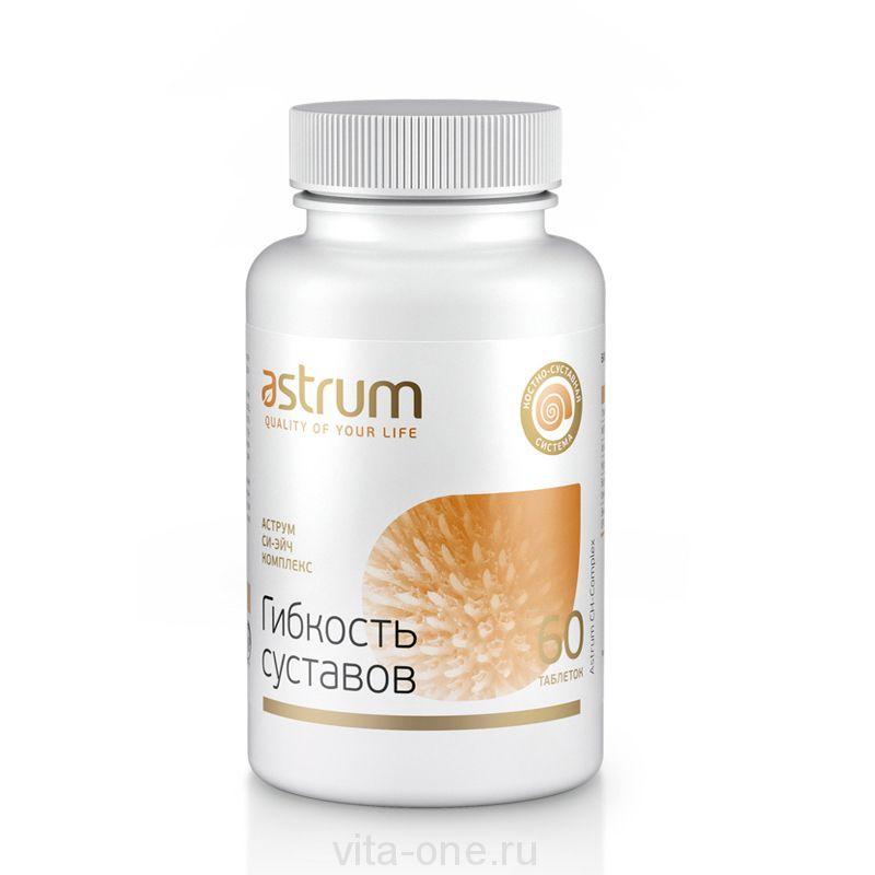 Аструм СиЭйч Комплекс (ГИБКОСТЬ СУСТАВОВ) Astrum (Аструм) 60 таблеток