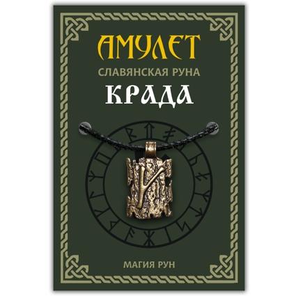 Амулет Славянская руна Крада, латунь