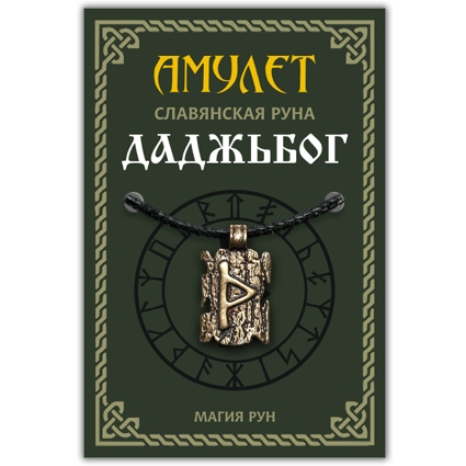 Амулет Славянская руна Даждьбог, латунь