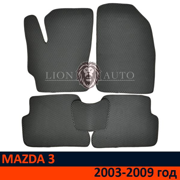 EVA коврики на Mazda 3 (2003-2009г)