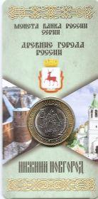 Нижний Новгород 10 рублей Россия 2021 Блистер 2 варианта