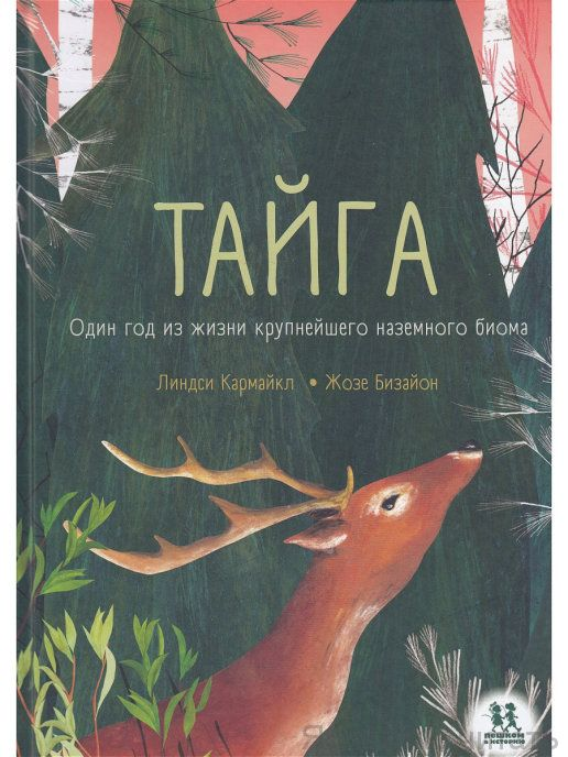 Тайга: один год из жизни крупнейшего наземного биома