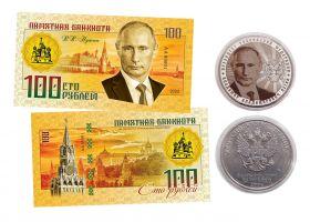 25+100 РУБЛЕЙ — Владимир ПУТИН,НАБОР МОНЕТА+БАНКНОТА
