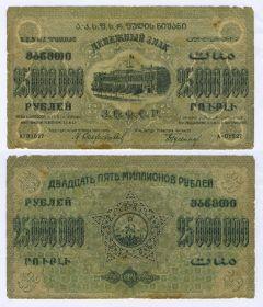 25 000 000 (миллионов) рублей 1924 год З.С.Ф.С.Р.