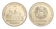 1 рубль ПРИДНЕСТРОВЬЕ 2020 год - Церковь Александра Невского UNC