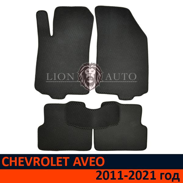 EVA коврики на CHEVROLET AVEO (2011-2021г)