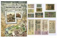 ЕВРОПА XIX-XX век 12 банкнот Германская Империя Веймарская Республика в альбоме.