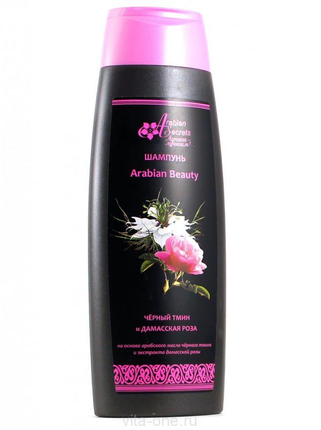 Шампунь Чёрный Тмин и Дамасская Роза Arabian Secrets (Арабиан Сикретс) 400 мл