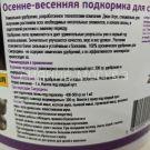 Osenne-vesennyaya podkormka dlya Smorodiny DianAgro 2 l.22