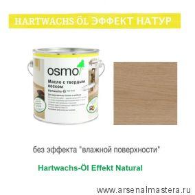 Цветное масло с твердым воском прозрачное шелковисто - матовое Osmo Hartwachs-Ol Effekt Natural Эффект натур 3044 Цвет необработанной древесины 2,5 л