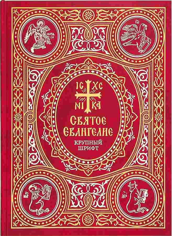 Святое Евангелие, на русском языке, крупный шрифт