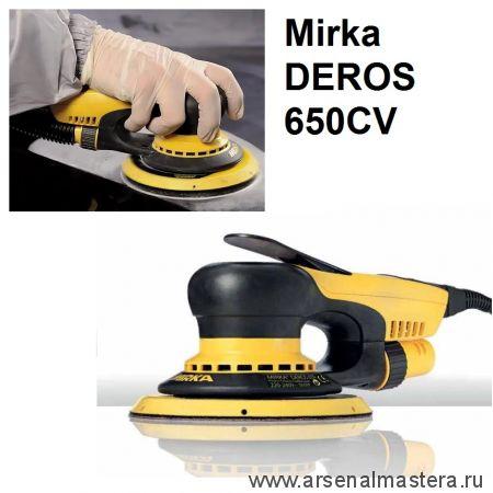 Электрическая роторно-орбитальная шлифовальная машинка Mirka DEROS 650CV диск 150 мм орбитальный ход 5,0 MID6502022