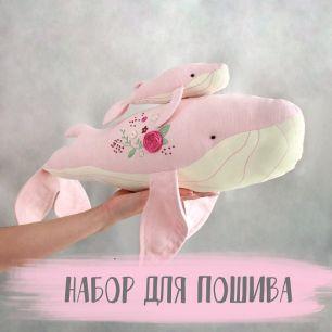 Набор для шитья Розовый кит Юта с детенышем
