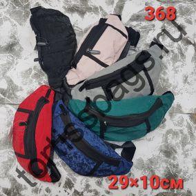 368 сумка поясная