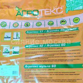 """Укрывной материал Агротекс 60 """"UV"""" (спанбонд черный), 3,2х10 м"""