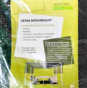 Затеняющая сетка (55% затенения) Агротекс Сад, 4х5 м