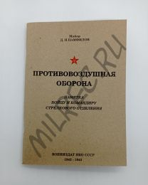Противовоздушная оборона. Памятка бойцу и командиру стрелкового отделения (репринт)