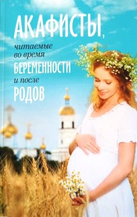 Акафисты читаемые во время беременности и после родов
