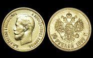 10 рублей 1899 года ФЗ, Николай 2. Au Золото 900 проба